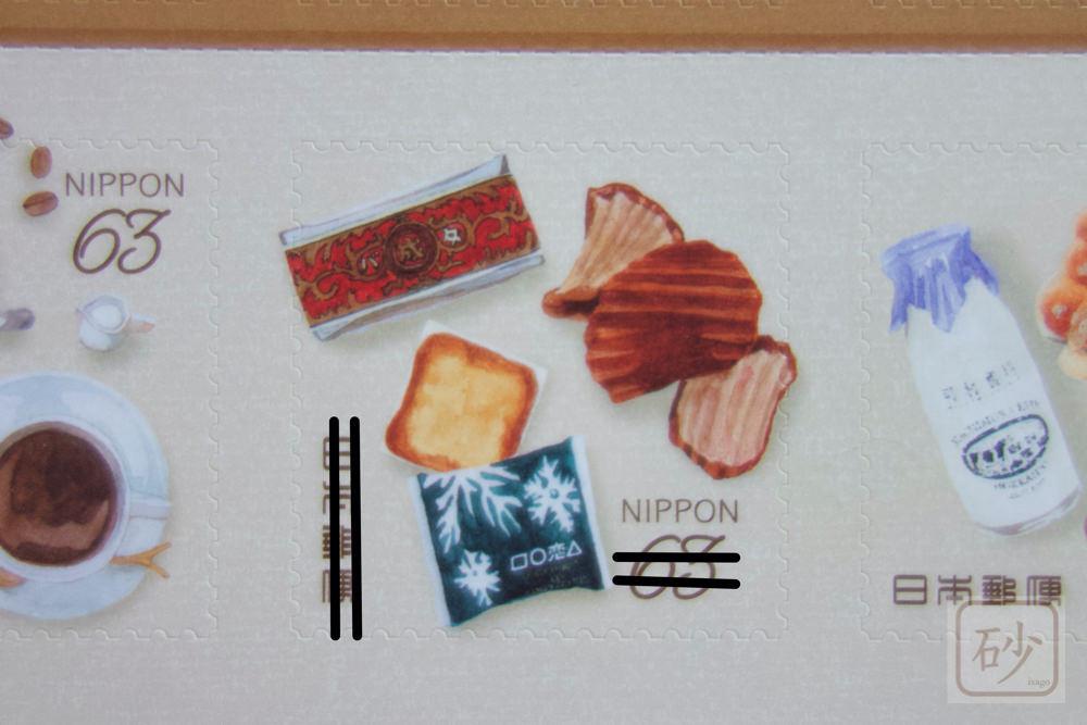 おいしいにっぽんマルセイバターサンド切手