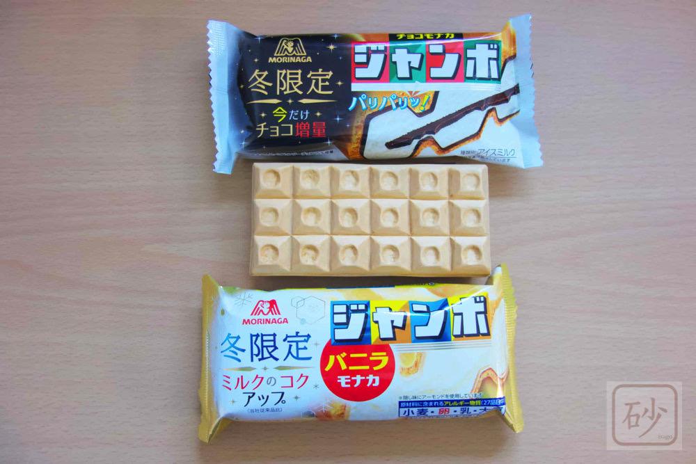 冬限定のチョコモナカジャンボを買ってきた【動画あり】