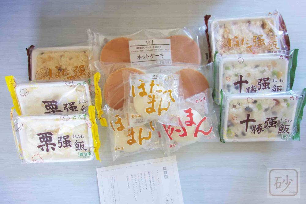 六花亭冷凍食品
