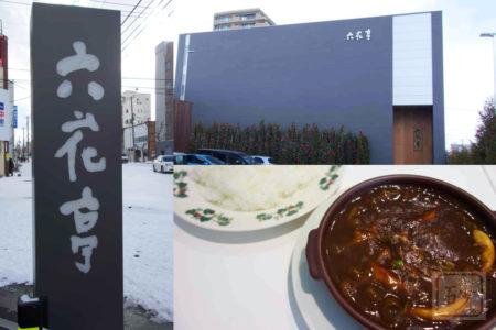 六花亭マンションに住みたい!!六花亭札幌北店新店舗オープン
