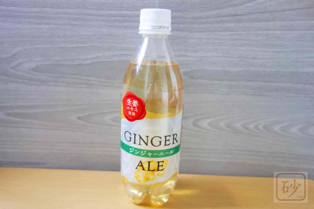 セイコーマートのジンジャーエールを飲む【PB商品】