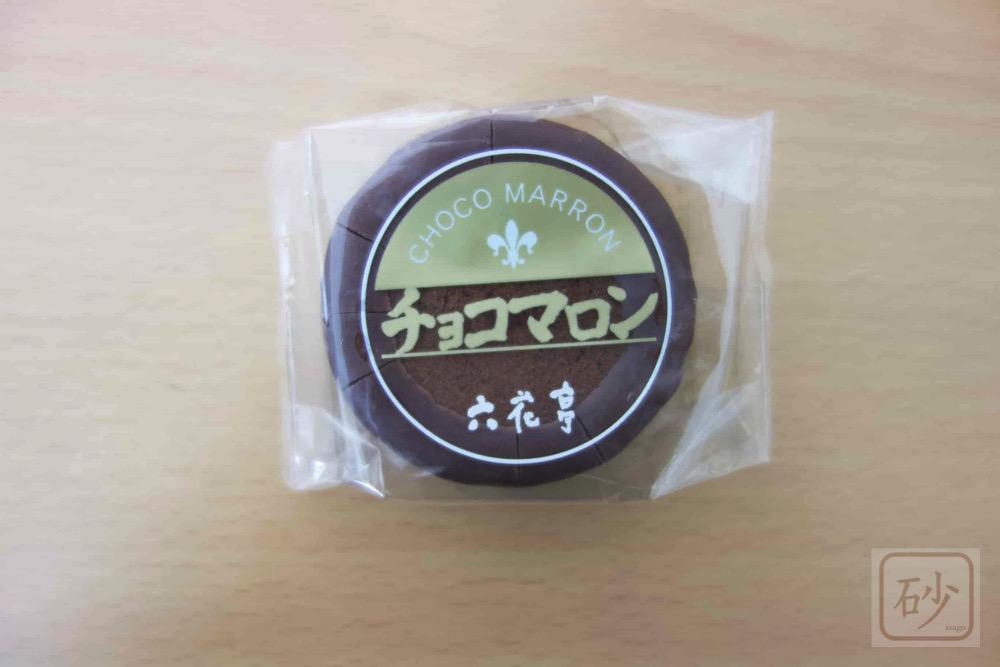 六花亭 チョコマロンを食べる