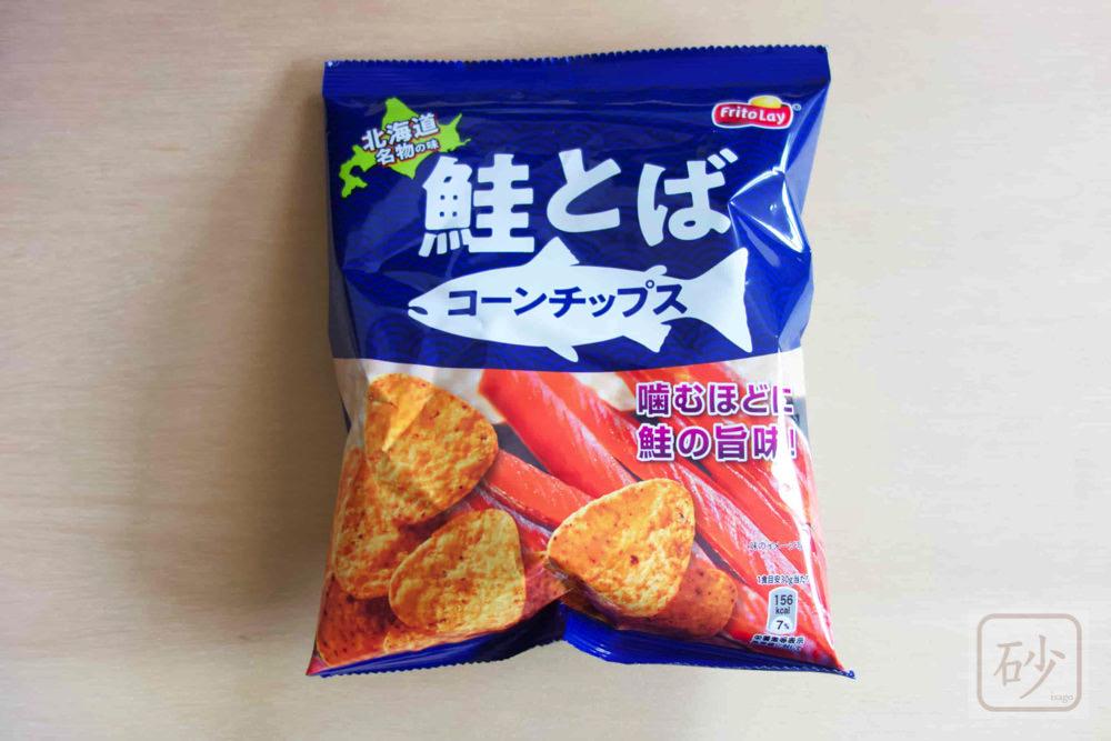 鮭とばコーンチップスを食べる【セイコーマート】