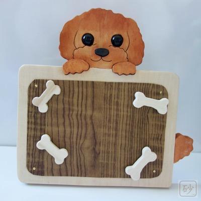 Wooden dog magnet board