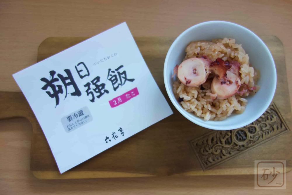 六花亭 朔日強飯(ついたちおこわ)2月たこを食べる