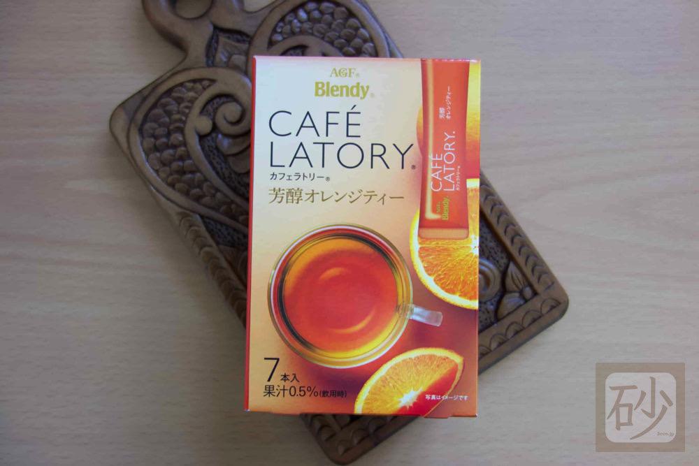 カフェラトリー オレンジティーを飲む