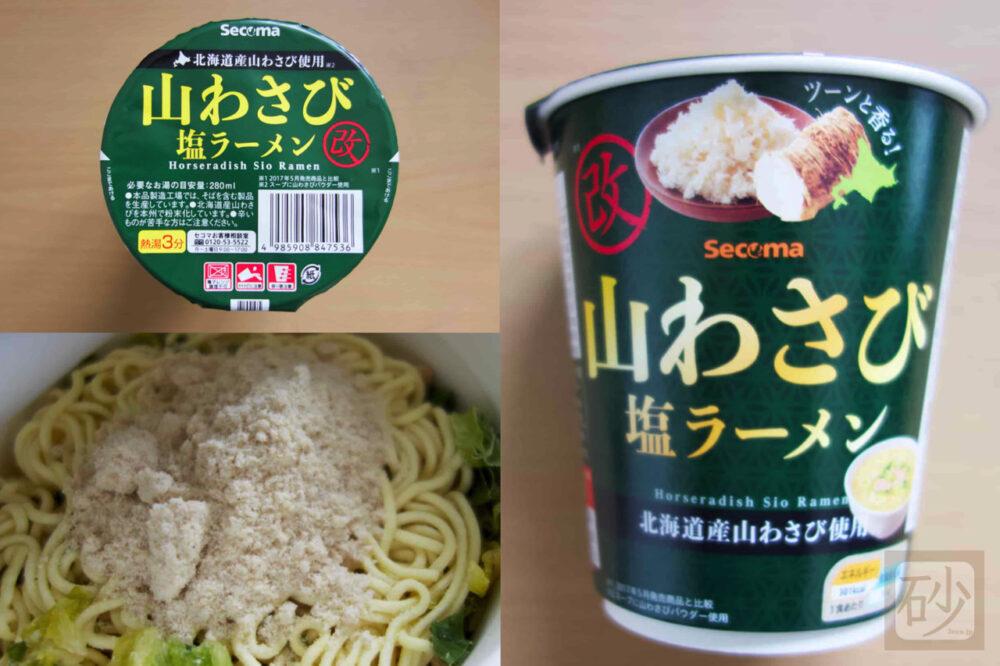 山わさび塩ラーメンが復活したのでとうとう食べる【セイコーマート】