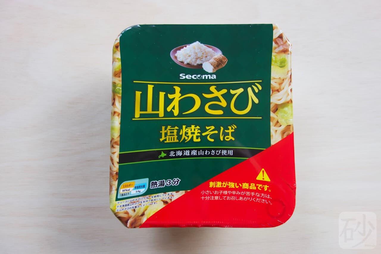 山わさび塩焼そばを食べる【セイコーマート】