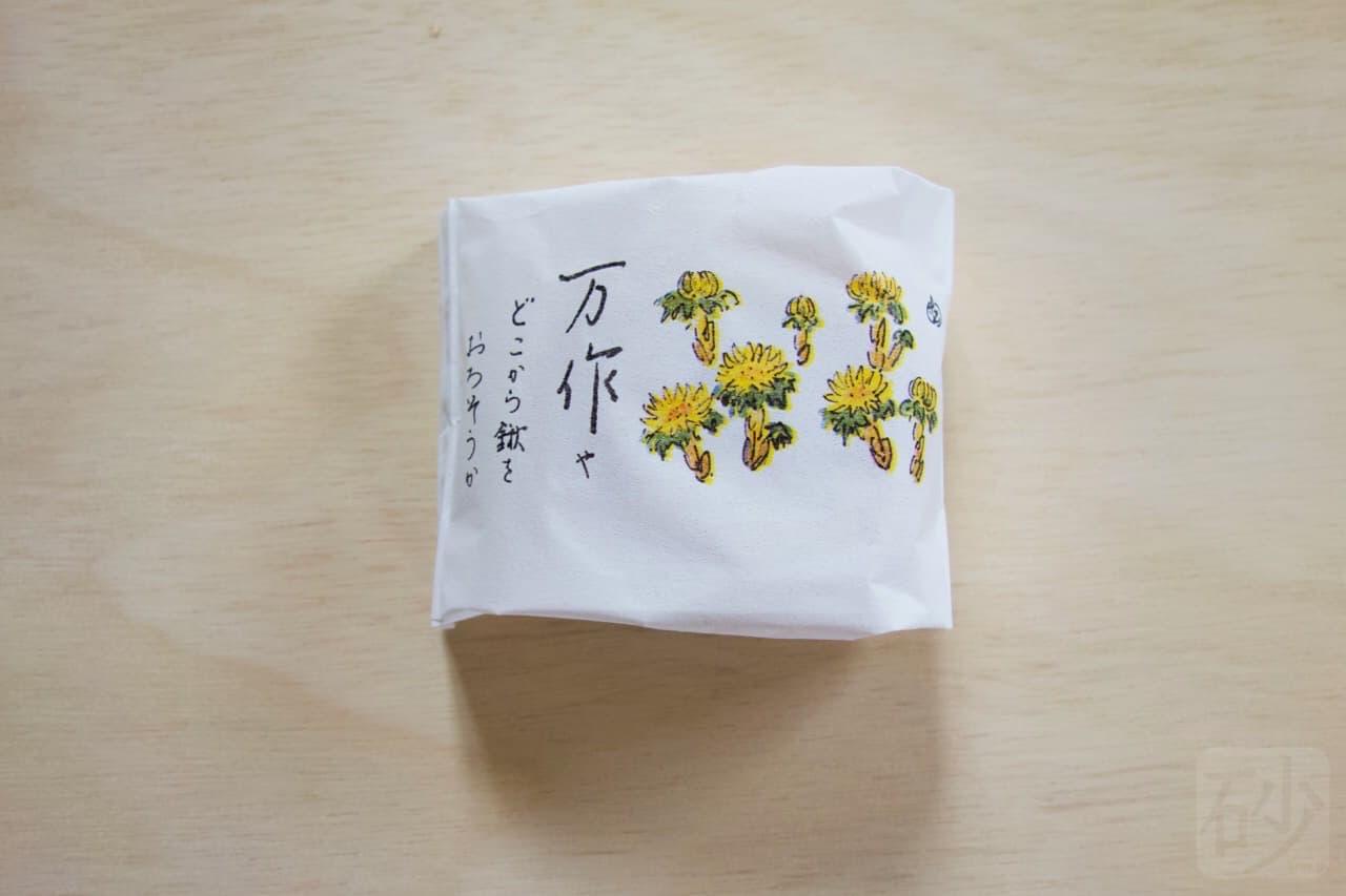 六花亭 万作(まんさく)を食べる