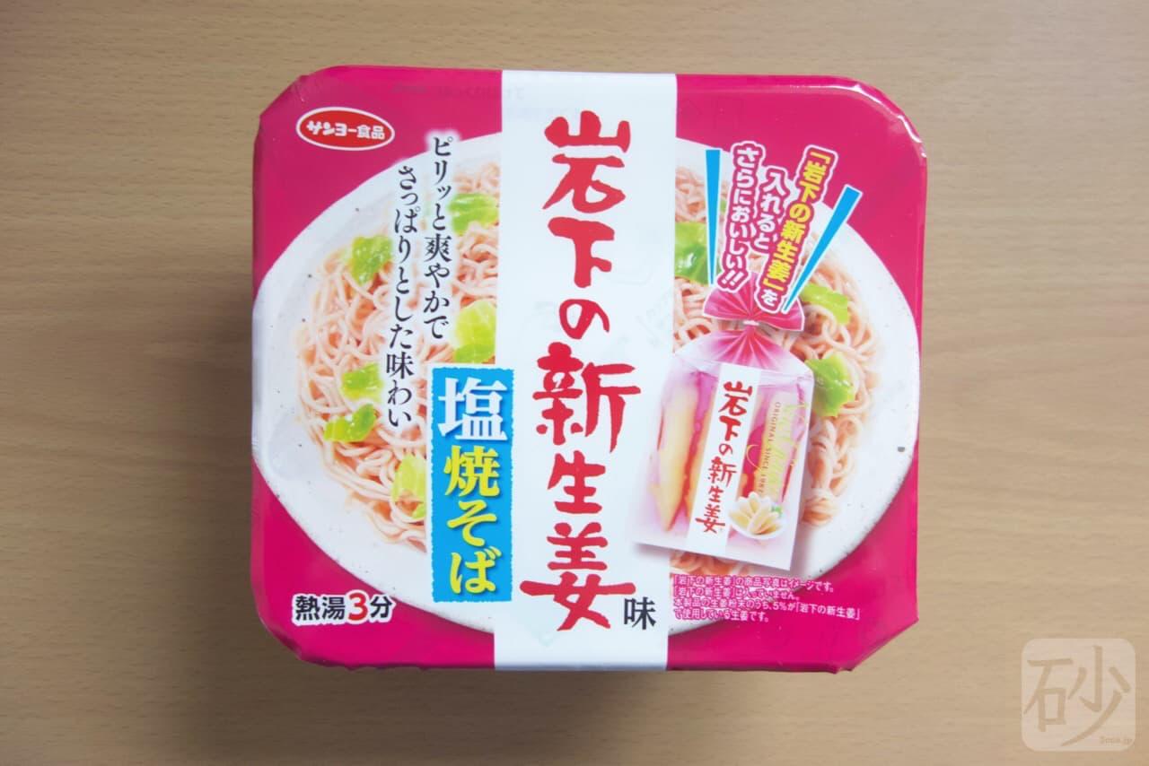 岩下の新生姜塩焼きそばを食べる【パケ買い】