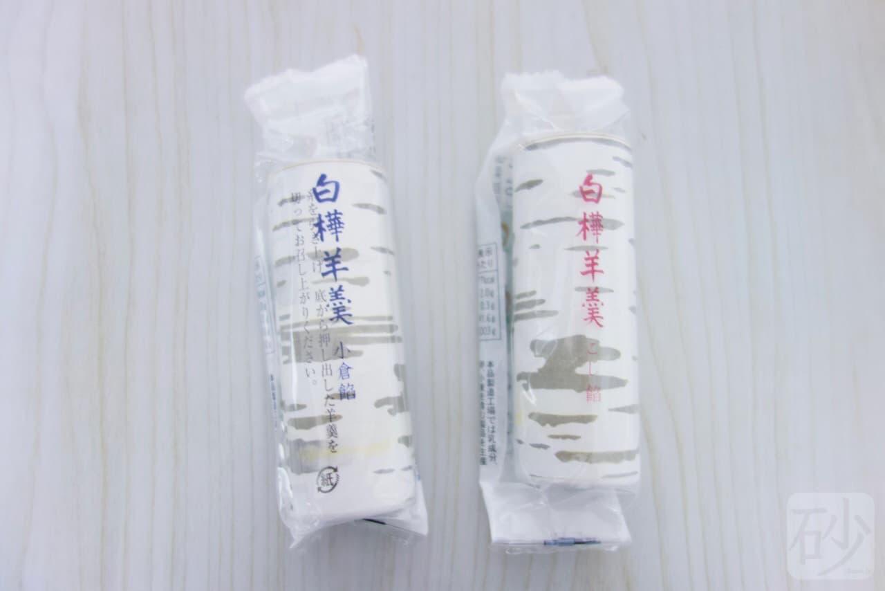 六花亭の白樺羊羹を食べる【動画あり】