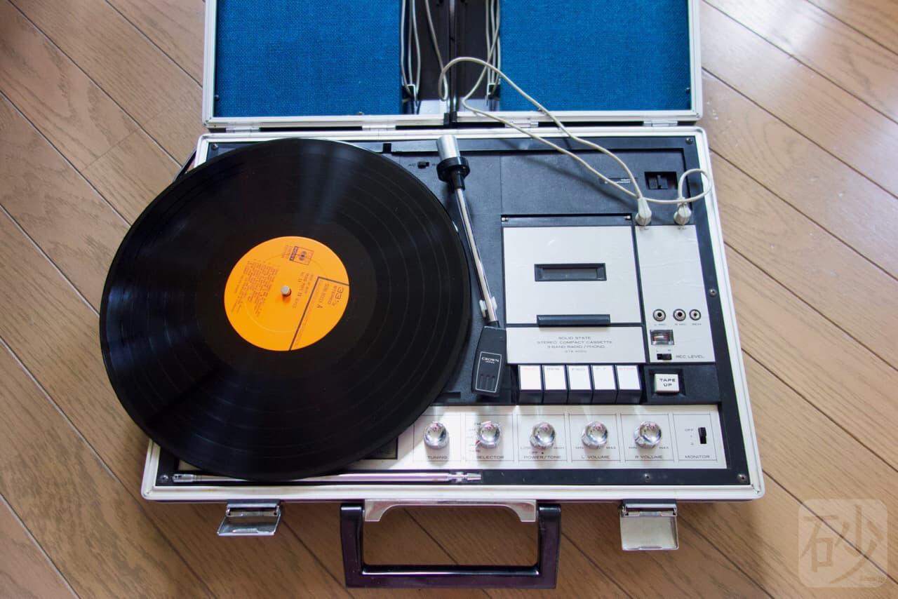 昭和のレコードプレーヤーを見つけた【アタッシュケース型】