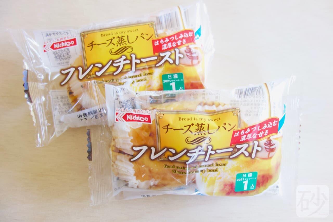 日糧製パンのチーズ蒸しパンフレンチトーストを食べる