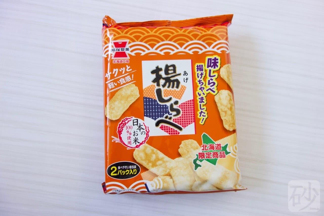 味しらべならぬ揚げしらべを食べる【北海道限定】