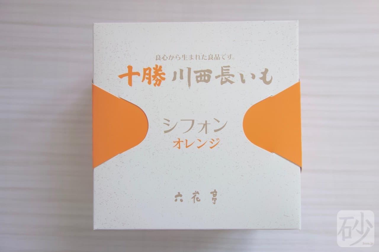 六花亭シフォンケーキオレンジ