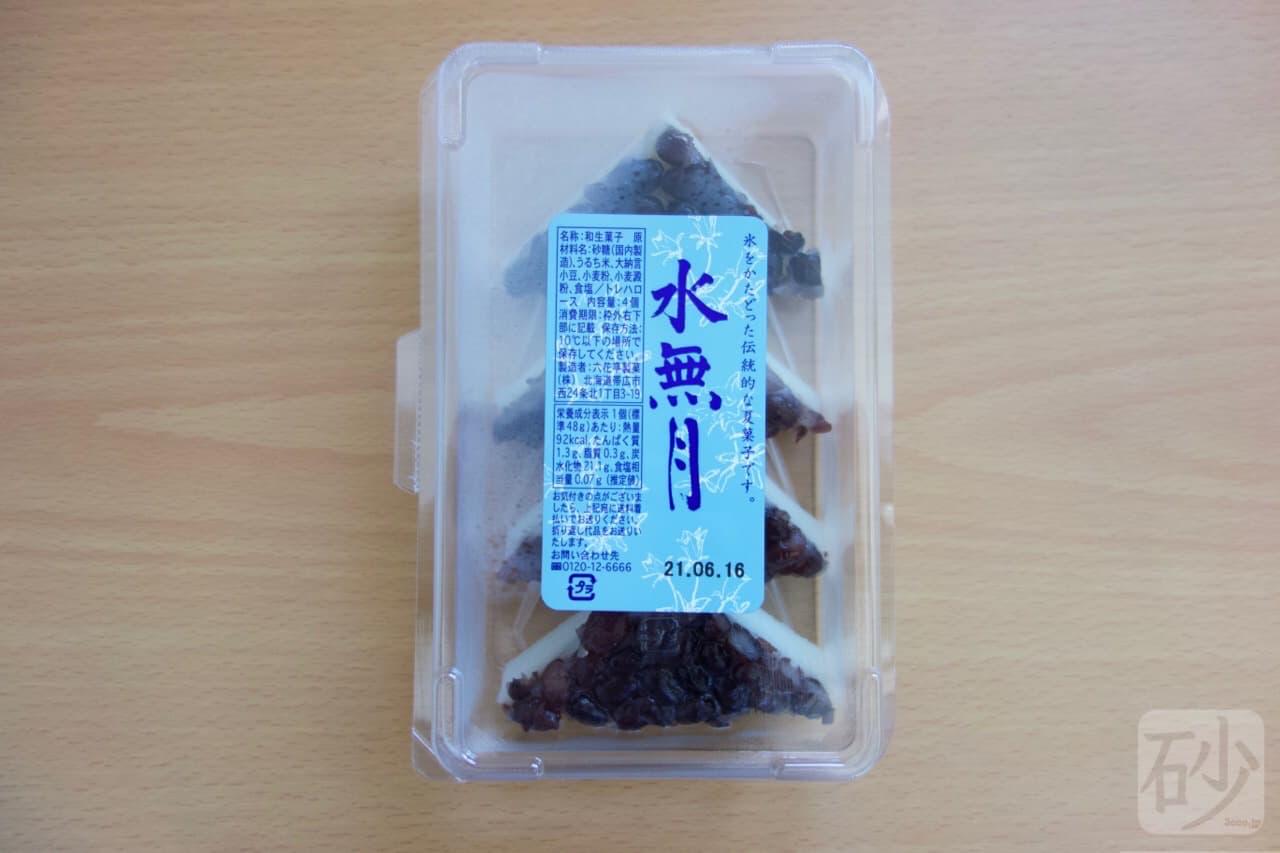 六花亭 水無月を食べる 6月季節商品