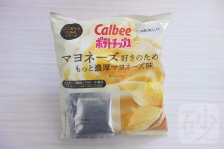 ポテトチップス マヨネーズ