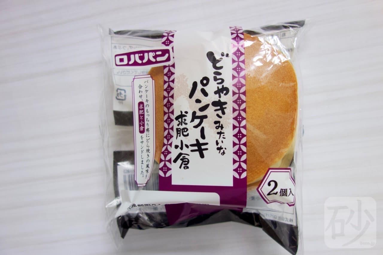 どらやきみたいなパンケーキ求肥小倉を食べる【ロバパン】
