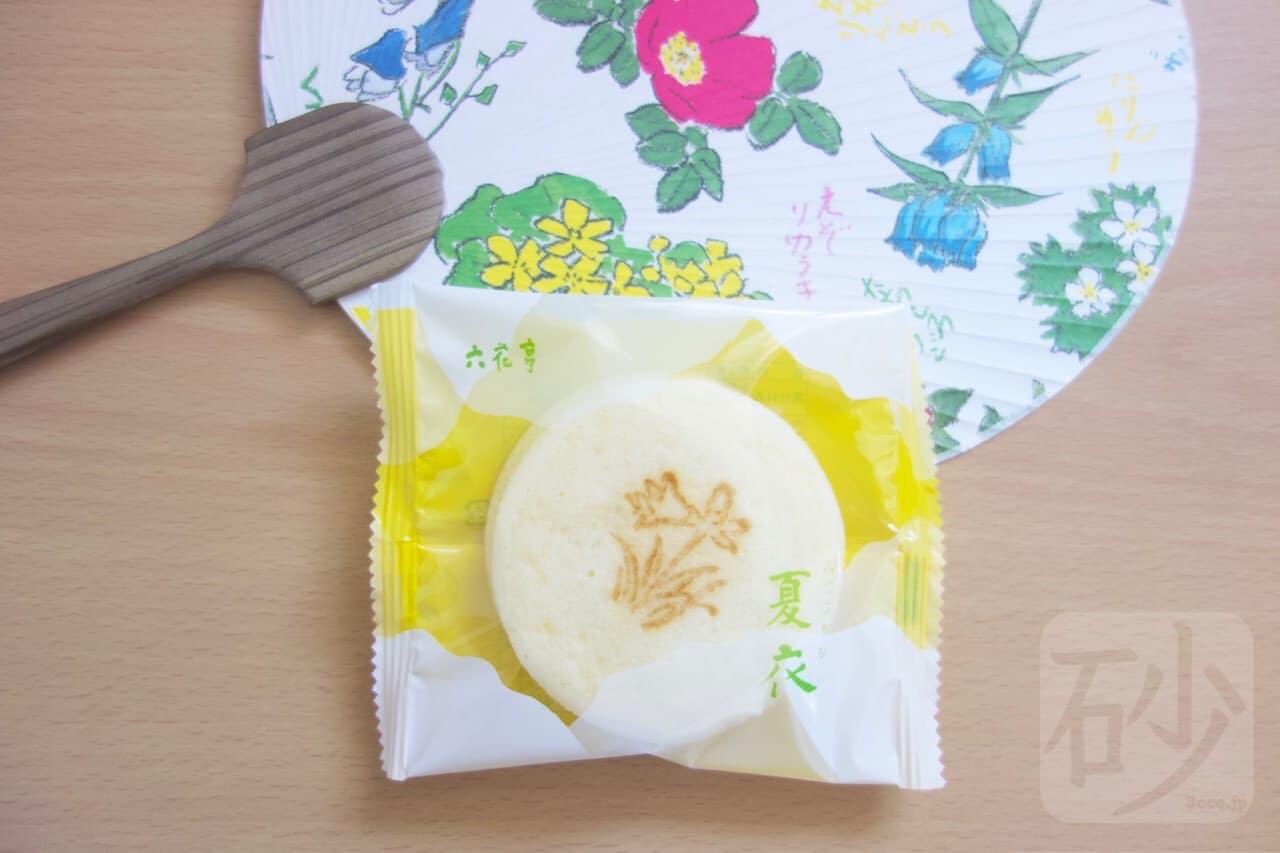 六花亭 夏衣 (なつごろも)を食べる【季節商品】