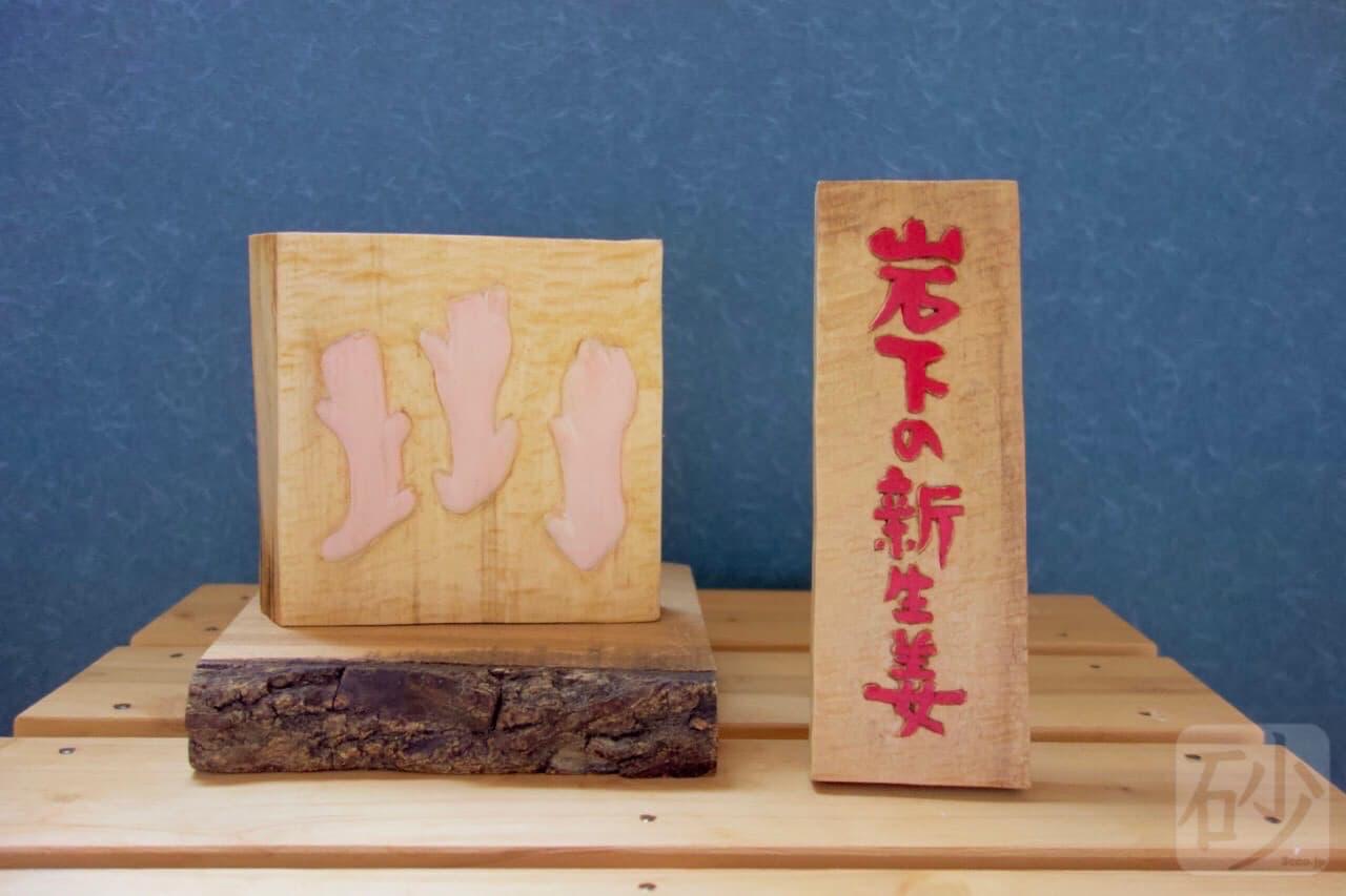 岩下の新生姜木彫
