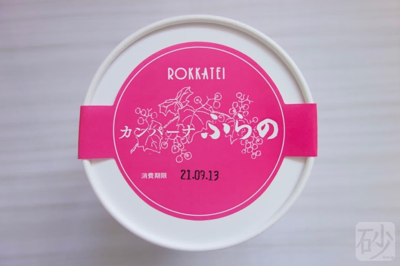 カンパーナふらの 生ぶどう×ホワイトチョコ【六花亭】