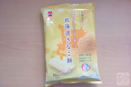 北海道きなこ餅