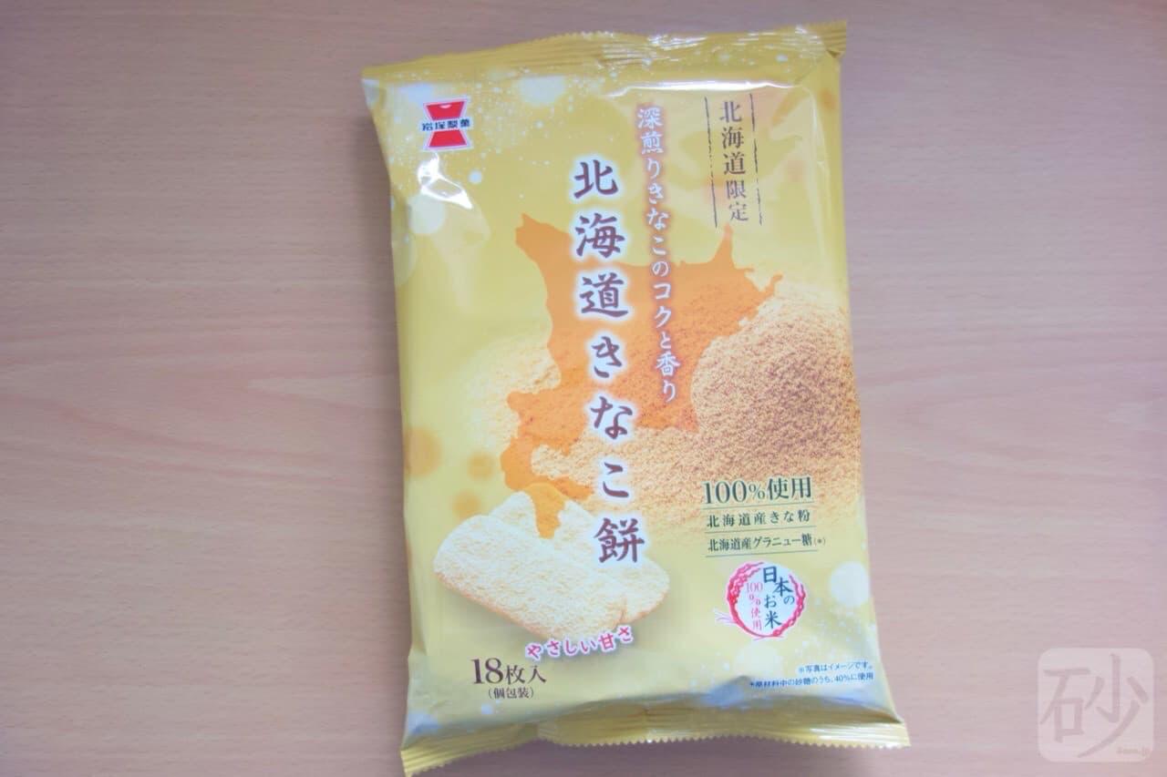 岩塚製菓 北海道きなこ餅を食べる 【北海道限定】