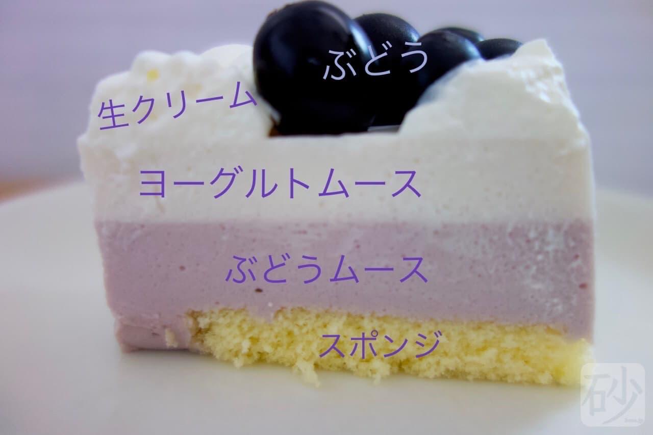 ぶどうのケーキ断面
