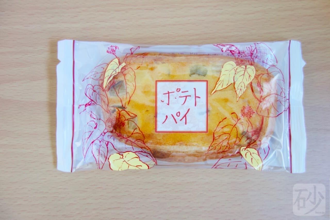 六花亭ポテトパイを食べる【季節商品】